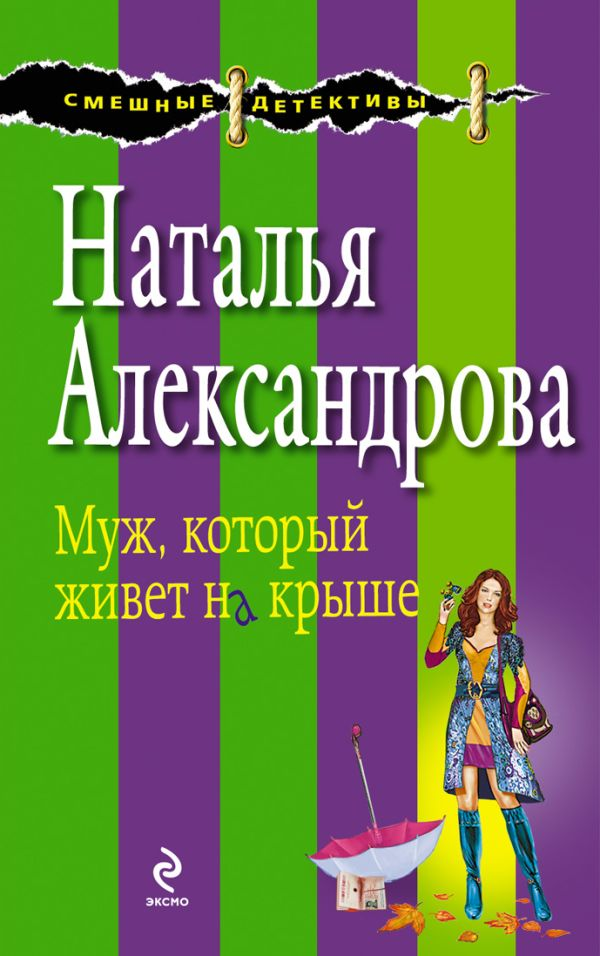 Муж, который живет на крыше Александрова Н.Н.