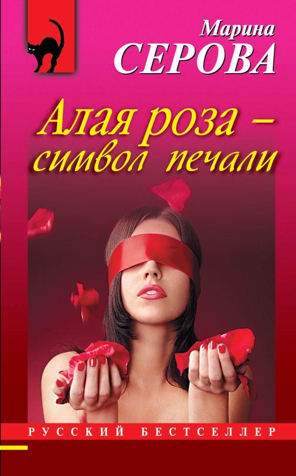 Алая роза – символ печали Серова М.С.