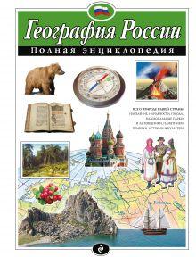 География России. Полная энциклопедия (ст. изд.)