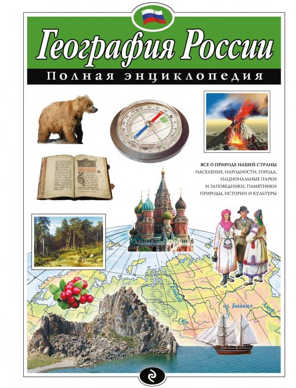География России. Полная энциклопедия Петрова Н.Н.