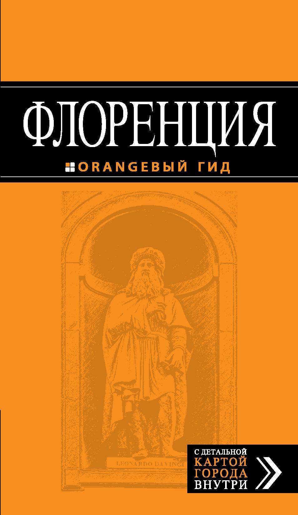 Флоренция: путеводитель + карта. 2-е изд., испр. и доп.