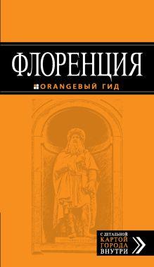 Арье Л. - Флоренция: путеводитель + карта. 2-е изд., испр. и доп. обложка книги