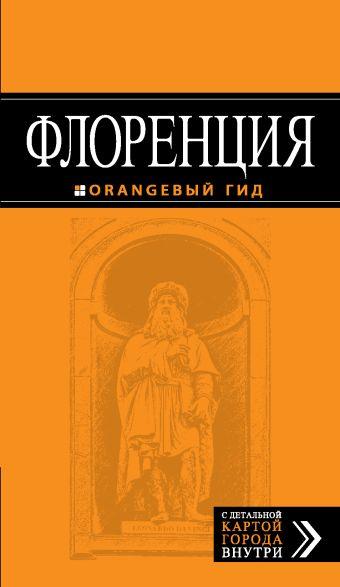 Флоренция: путеводитель + карта. 2-е изд., испр. и доп. Арье Л.