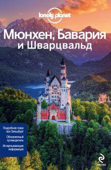 - Мюнхен, Бавария и Шварцвальд обложка книги