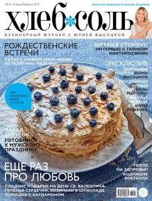 - Журнал ХлебСоль № 1 январь-февраль 2013г. обложка книги