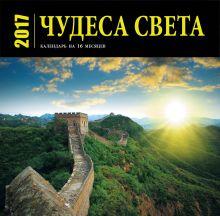- Чудеса света (календарь на 16 месяцев) 2017 обложка книги