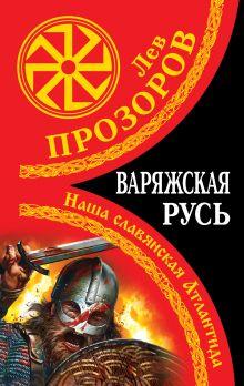 Варяжская Русь. Наша славянская Атлантида обложка книги
