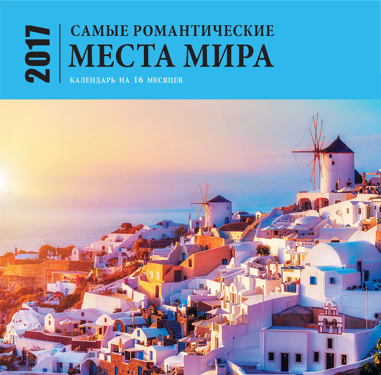 Самые романтические места мира (календарь на 16 месяцев) 2017