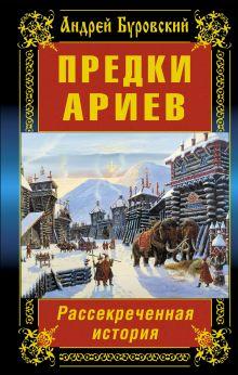 Предки ариев. Рассекреченная история обложка книги