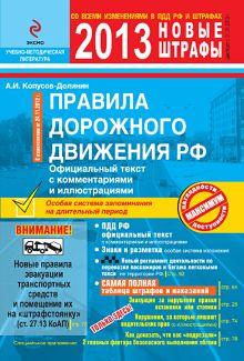ПДД РФ 2013 с комментариями и иллюстрациями (со всеми последними изменениями)