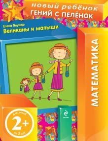 Янушко Е.А. - 2+ Великаны и малыши обложка книги