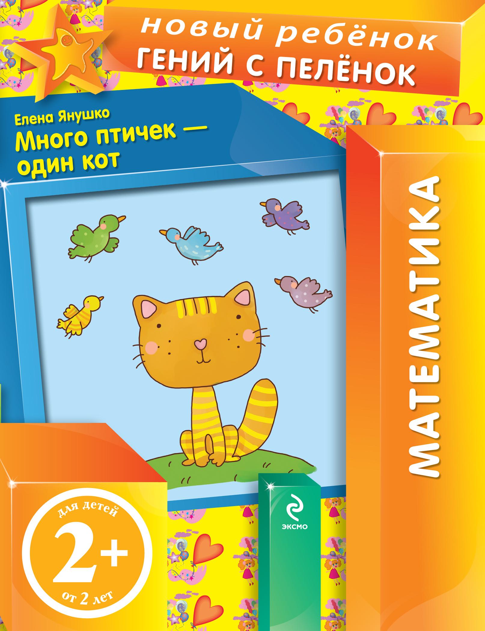 2+ Много птичек - один кот ( Янушко Е.А.  )