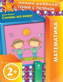 Янушко Е.А. - 2+ Считаем все вокруг обложка книги
