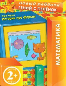 Янушко Е.А. - 2+ Истории про формы обложка книги