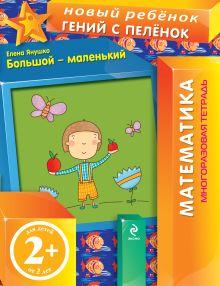 Янушко Е.А. - 2+ Большой и маленький (многоразовая тетрадь) обложка книги
