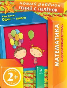 Янушко Е.А. - 2+ Один - много (многоразовая тетрадь) обложка книги