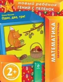 2+ Один, два, три! (многоразовая тетрадь) обложка книги