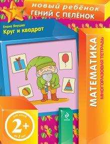 Янушко Е.А. - 2+ Круг и квадрат (многоразовая тетрадь) обложка книги