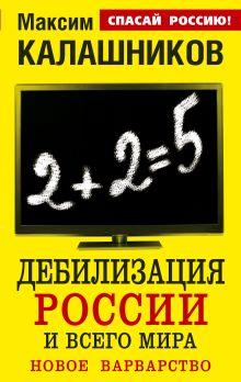 Дебилизация России и всего мира. Новое варварство обложка книги