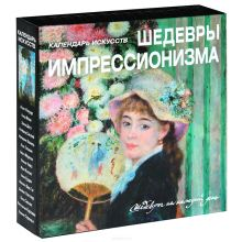 - Шедевры импрессионизма (календарь) обложка книги