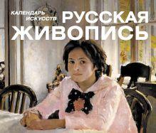 - Шедевры русской живописи (календарь) обложка книги