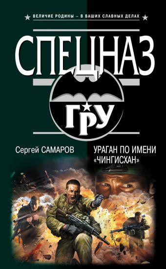 """Ураган по имени """"Чингисхан"""" Самаров С.В."""