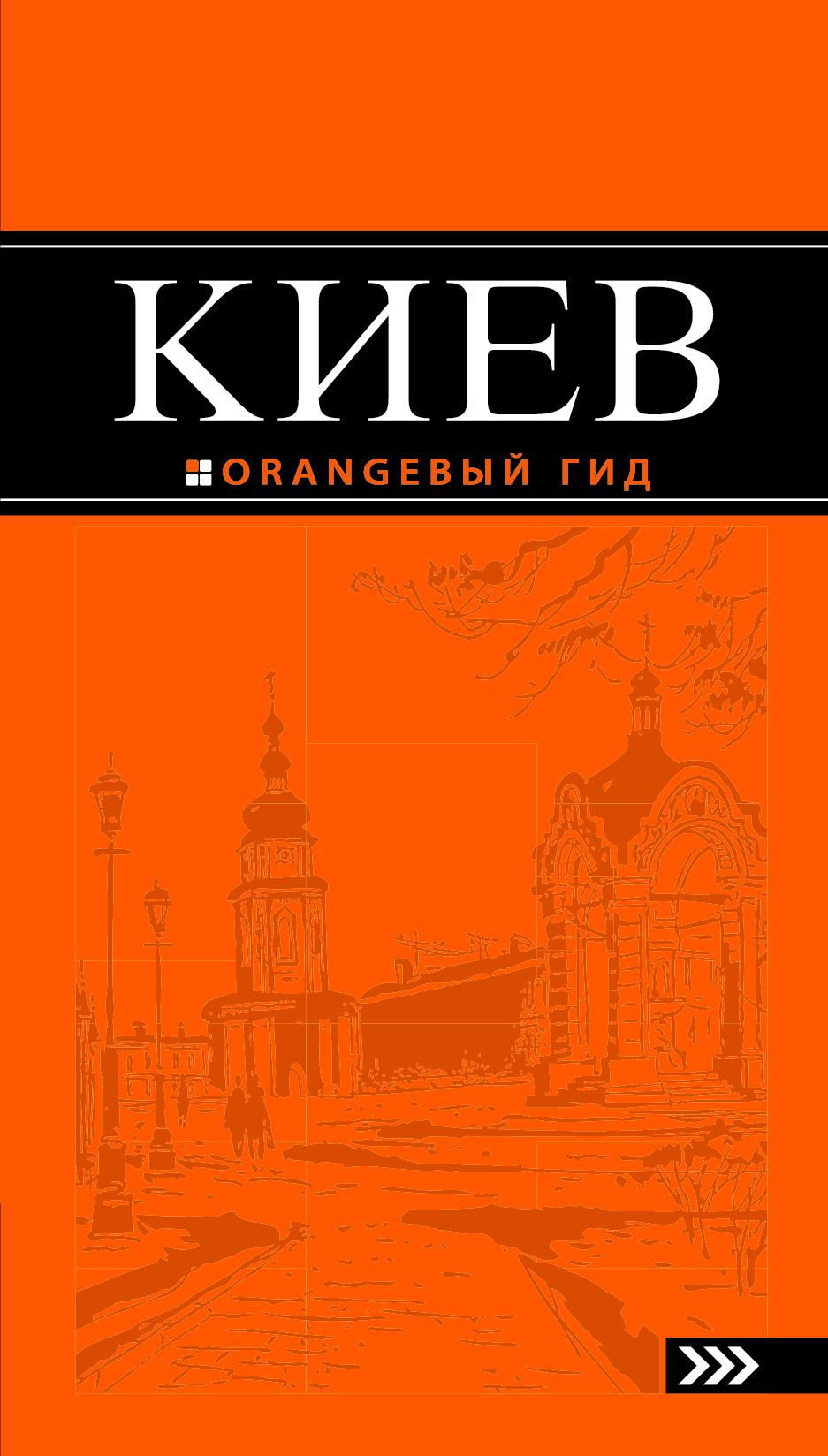 Киев: путеводитель. 5-е изд., испр. и доп.