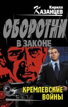 Казанцев К. - Кремлевские войны обложка книги