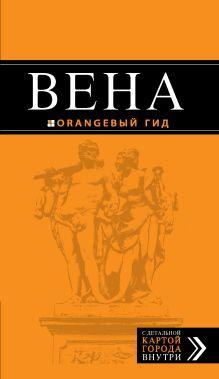 Вена: путеводитель. 3-е изд., испр. и доп.