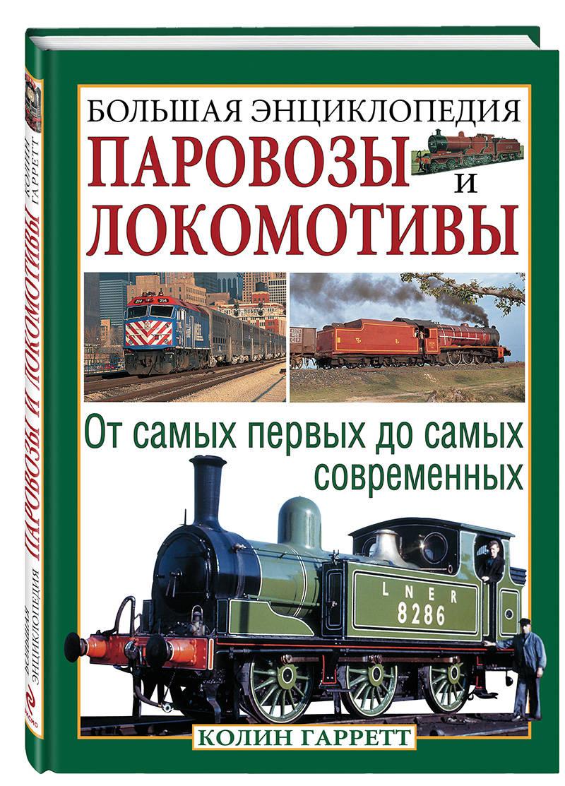 Купить со скидкой Паровозы и локомотивы. Большая энциклопедия