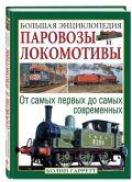 Паровозы и локомотивы. Большая энциклопедия