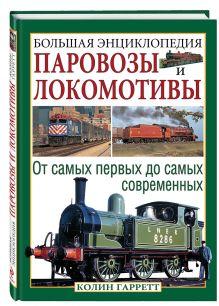 Гарратт К. - Паровозы и локомотивы. Большая энциклопедия обложка книги
