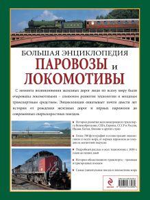 Обложка сзади Паровозы и локомотивы. Большая энциклопедия Колин Гарратт