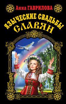 Гаврилова А.С. - Языческие свадьбы славян обложка книги