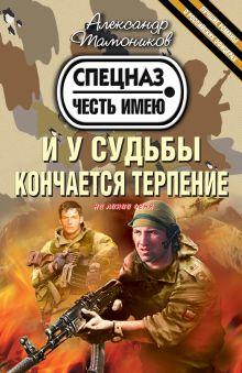 Тамоников А.А. - И у судьбы кончается терпение обложка книги