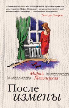 Метлицкая М. - После измены обложка книги