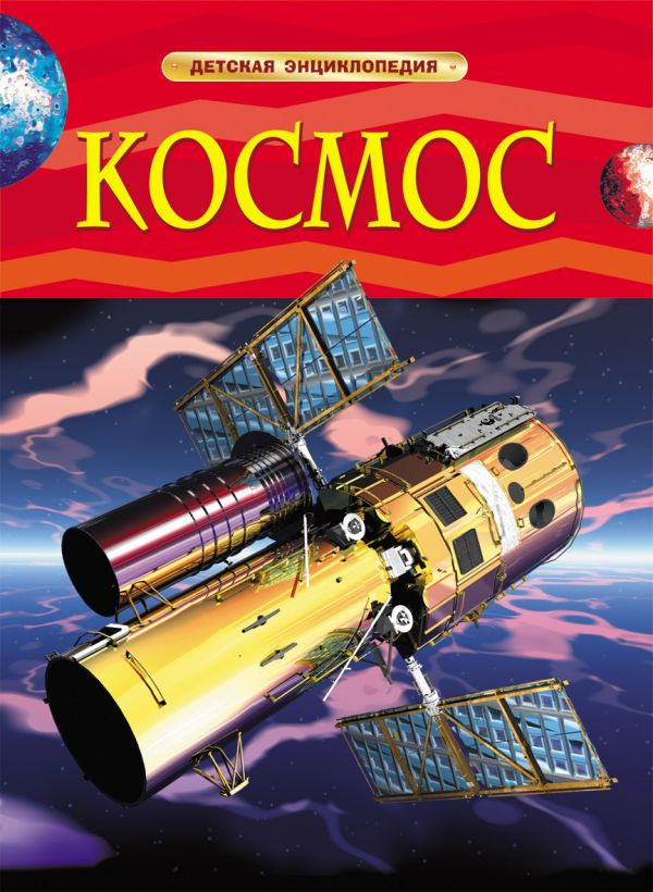 Космос. Детская энциклопедия