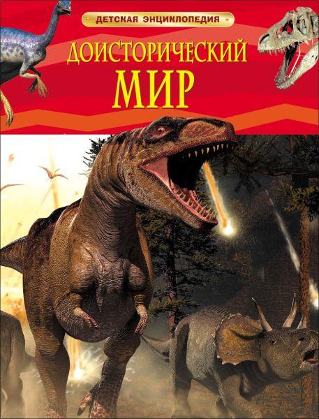 Доисторический мир. Опасные ящеры. Детская энц-дия