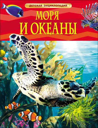 Моря и океаны. Детская энциклопедия