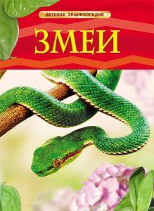 - Змеи. Детская энциклопедия обложка книги