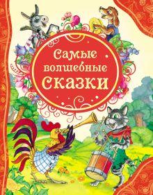 - Самые волшебные сказки (ВЛС) обложка книги