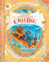 - Русские волшебные сказки (В гостях у сказки) обложка книги