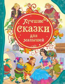 - Лучшие сказки для малышей (ВЛС) обложка книги