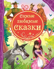 - Самые любимые сказки (ВЛС) обложка книги