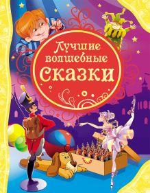 - Лучшие волшебные сказки (ВЛС) обложка книги