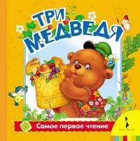Три медведя  (золотая фольга)