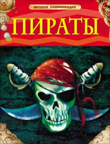 - Пираты. Детская энциклопедия обложка книги