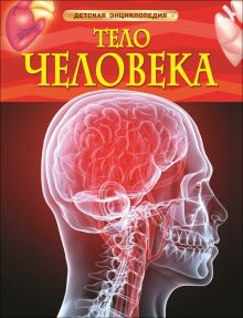 - Тело человека. Детская энциклопедия обложка книги