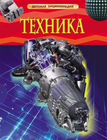- Техника. Детская энциклопедия обложка книги