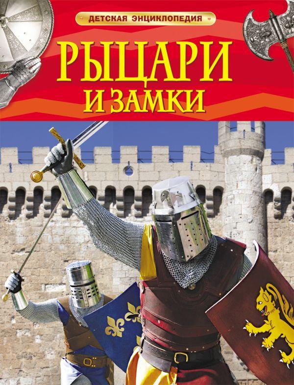 Рыцари и замки. Детская энциклопедия